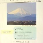 らしさクラブ通信年末号掲載(2012.12)