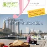 フリーペーパー横浜物語「美活魂」掲載(2013.3)