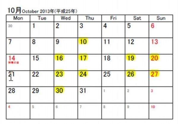 スタッフ2名10月特別価格日程