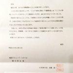 小田原市長手紙