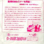 神奈川ゆめコープ はまきた夢通信掲載 (2011.4)
