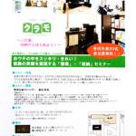 東急電鉄(株)「おウチの中をスッキリ・きれい!家族の笑顔を実現する整理・収納セミナー」