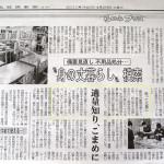 日本経済新聞 「らいふプラス 掲載身の丈暮らし模索」 (2011.4)