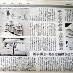 東京新聞 「暮らし見つめて 子供の作品上手に整理」掲載(2011.3)