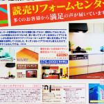 読売リフォームセンターチラシ掲載 「整理収納ワンポイントアドバイス」(2011.8~9)